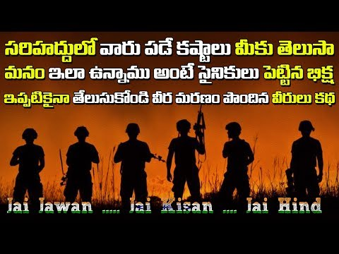 మనం ఇలా ఉన్నాము అంటే సైనికులు పెట్టిన భిక్ష || Secret's Revealed About Indian Army in Telugu
