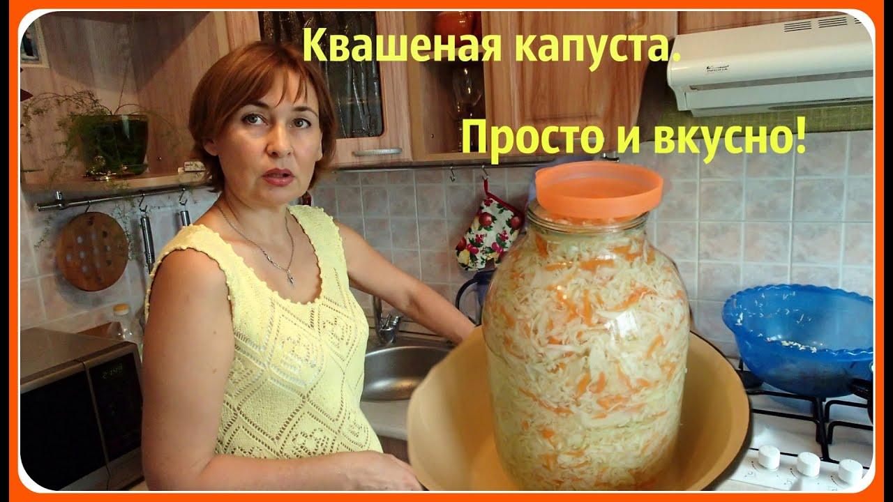 Как сделать быстро квашеная капуста
