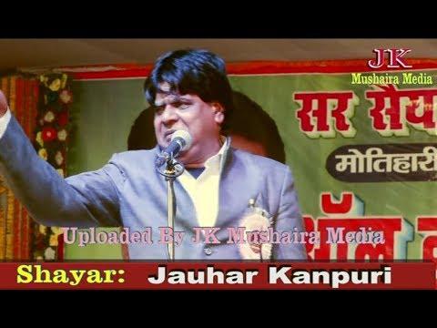 Jauhar Kanpuri All India Mushaira Motihari Bihar 2017 Con. Mohibbul Haque