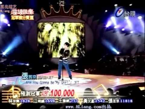 張芸京_Are you gonna be my girl (2008/05/31 超級偶像)