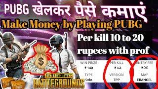 How to Make money by playing PUBG // PUBG खेलकर कैसे पैसे कमाते है // PUBG per kill 10 to 20 rupees