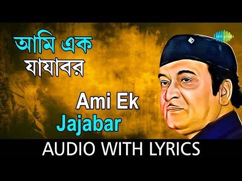 Ami Ek Jajabar with lyrics | Bhupen Hazarika | All Time Greats | HD Song