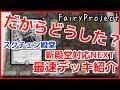 【デュエルマスターズ】最新型赤緑モルトNEXTデッキ紹介【モルネク原点回帰!!】