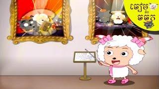 ចៀម និងចចក ៖ សារៈមន្ទីររបស់ចៀម || TVK Cartoon, Sheep and Wolf Cartoon HD