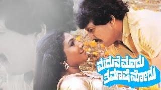 Full Kannada Movie 1986 | Maduve KaduThamashe Nodu | Vishnuvardhan,Aarathi,Dwarakish.