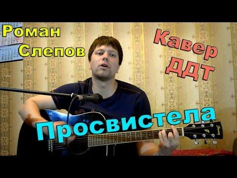 ДДТ, Юрий Шевчук - Мир тесен