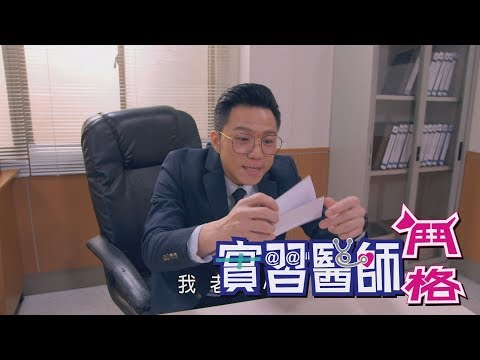 台劇-實習醫師鬥格-EP 346