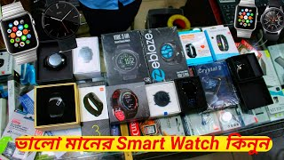 Smart watch & fitness tracker price in bangldesh⌚ biggest Smart watch market in Dhaka!