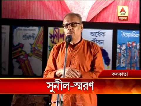 Cultural world and fans remembers Sunil Gangopadhyay at Rabindrasadan