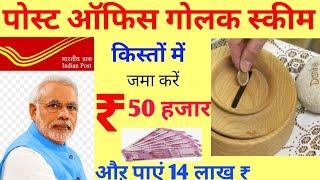 पोस्ट ऑफिस गोलक योजना में 50000₹ जमा करें और पाएं ₹1400000 सीधे खाते हैं ll new govt. Scheme 2019 ll