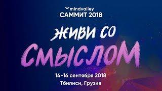 [Официальный трейлер] Саммит 2018