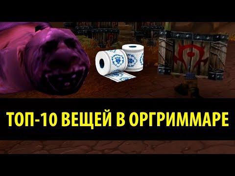 Бессмысленный Топ: 10 Случайных Вещей в Оргриммаре!