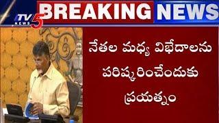 2019 ఎన్నికల సమరానికి పార్టీ నేతలను సిద్ధం చేస్తున్న చంద్రబాబు..! | Amaravati