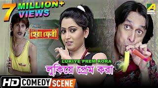 Lukiye Prem Kora | Comedy Scene | Subhasish Mukherjee | Kanchan Mallick