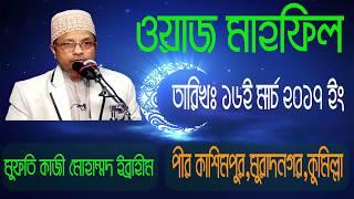 ওয়াজ মাহফিল == বক্তা :: Mufti Kazi Ibrahim ,স্থানঃ মুরাদনগর, কুমিল্লা । তারিখঃ ১৬ .০৩.২০১৭