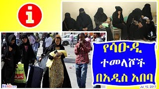 Ethiopia: የሳዑዲ ተመላሾች በአዲስ አበባ - Ethiopian Saudi Returnees in Addis Ababa - DW