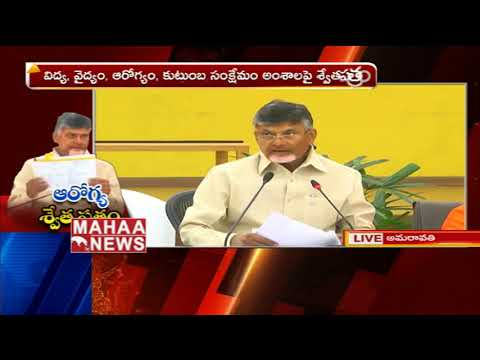 AP CM Chandrababu About Education Development In AP | Mahaa News
