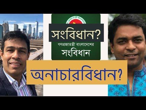 সংবিধানের দোহাই দিয়েই নির্যাতন করা হচ্ছে ? II Election Bangladesh  bangla news নির্বাচন thumbnail