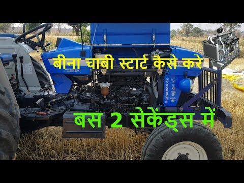 Start Your Tractor Without Key In 2 Seconds | Demo || Super Entertainment ||