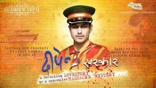 DIPENDRA SARKAR Nepali Movie | Pradeep Khadka | Aasusen Films | News | Glamour Nepal