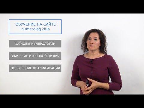 Онлайн обучение нумерологии. Школа Анастасии Даниловой