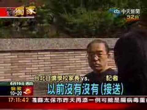 台北日僑學校遭噴漆 警方.家長都緊張