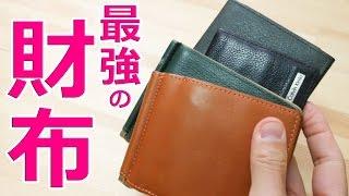 最強の財布見つけました!コインケース付きマネークリップ