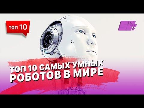 ТОП 10 самых умных роботов в Мире