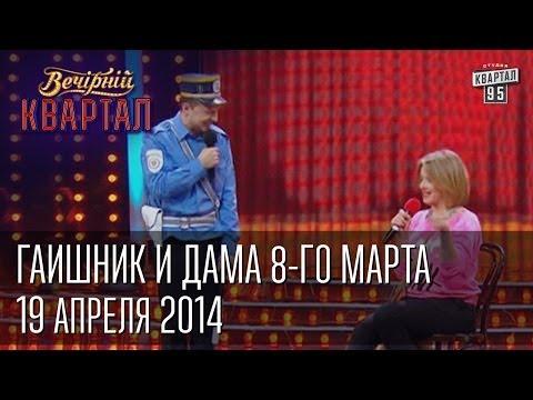 ГАИшник и дама 8-го марта | Вечерний Квартал 19. 04.  2014