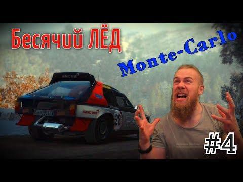 Dirt Rally - Monte-Carlo корова на льду - Delta S4 на руле G27
