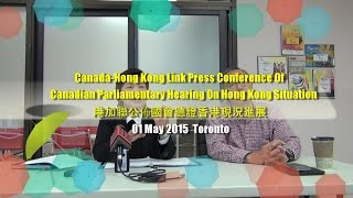 港加聯公佈加拿大國會聽證香港進展Canada-Hong Kong Link Press Conference--Canadian Parliamentary Hearing On Hong Kong