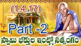 SRI VENKAIAH SWAMI BHAKTHULA INTLO SATSANGAM   01- 04- 2017   PART (2 of 5)