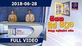 Siyatha Mul Pituwa with Bandula Padmakumara 2018 - 06 - 28