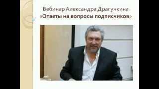 """Вебинар """"Александ Драгункин отвечает на вопросы подписчиков"""" 22-04-2014"""