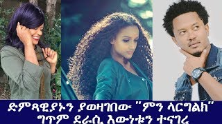 EThio FM Interview with Mieraf Asefa