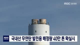 국내산 무연탄 40만 톤 발전용 배정 확실시