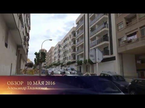 Недвижимость в испании бенидорм от банков