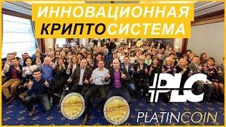 PlatinCoin - Инновационная Криптосистема (Секретная встреча в Берлине)