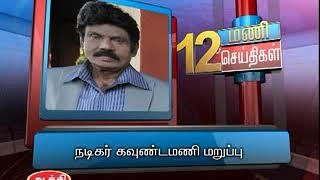 11TH DEC 12PM MANI NEWS