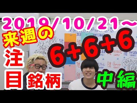 【JumpingPoint!!の株Tube#48】2019年10月21日~の注目銘柄TOP6+6+6〜中編〜