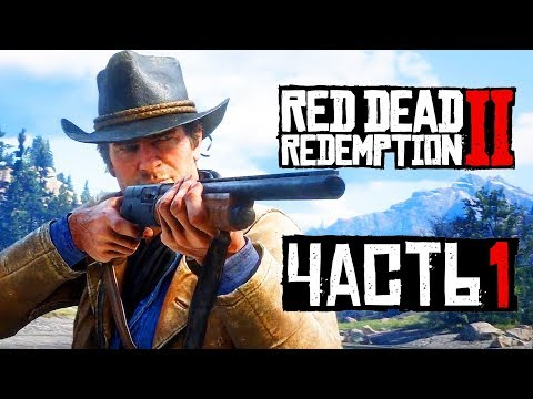 Прохождение Red Dead Redemption 2 — Часть 1: Дикий,Дикий Запад!