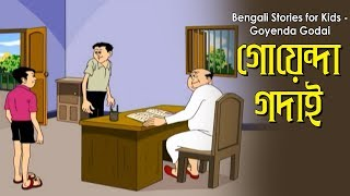 Bengali Comics Video | Goyenda Godai | Animation Cartoon | Nonte Fonte | Bengali Comedy Video