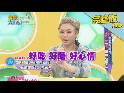 台綜-金牌大健諜-20181011-癌症患者有福了!最新抗癌方法重現新曙光?!