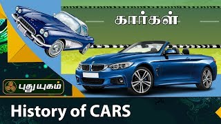 Evolution of cars | Thuligal | Puthuyugam TV