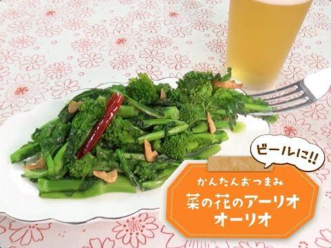 菜の花のアーリオオーリオ