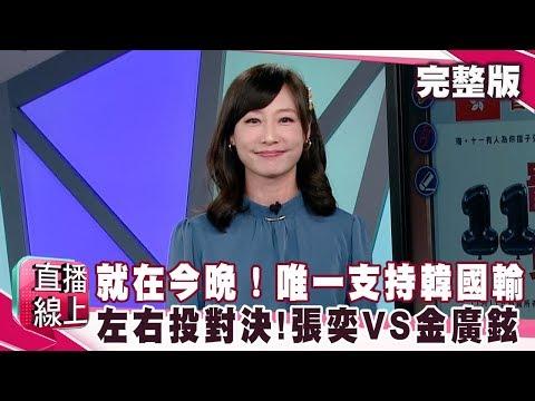 台灣-直播線上-20191112-就在今晚!唯一支持韓國輸!左右投對決!