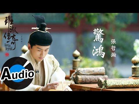 張哲瀚 - 驚鴻 (官方歌詞版) - 電視劇《班淑傳奇》片頭曲