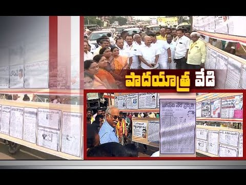 Shock | TDP Campaign For Jagan Padayatra | Arranges Different Flexi | Vizianagaram