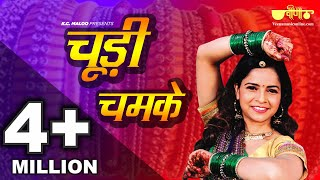 Rajasthani Songs GHOOMAR   GORBAND Chudi Chamke High Quality   YouTube