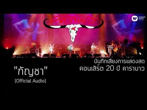 คาราบาว - กัญชา (บันทึกเสียงการแสดงสดคอนเสิร์ต 20 ปี คาราบาว) [Official Audio]